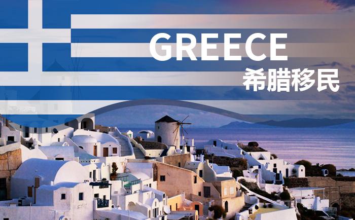 希腊买房移民_希腊投资移民费用、条件