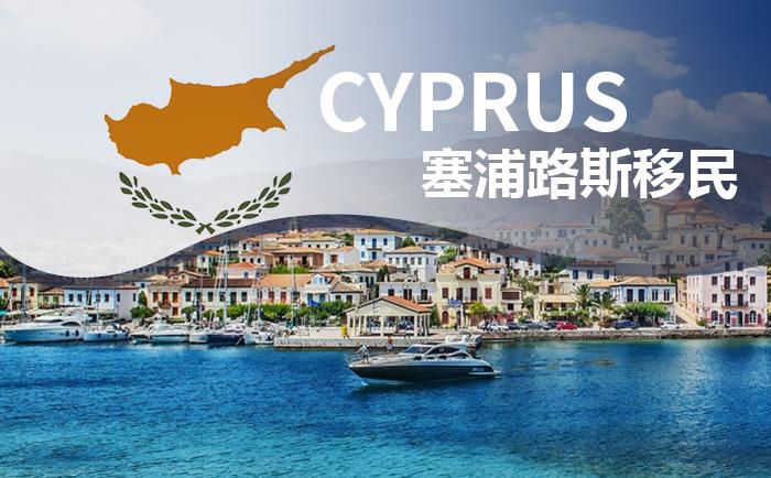塞浦路斯绿卡移民