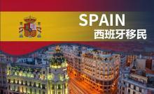 西班牙买房移民