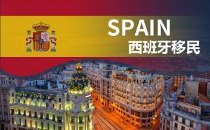 西班牙买房移民_西班牙投资移民费用、条件