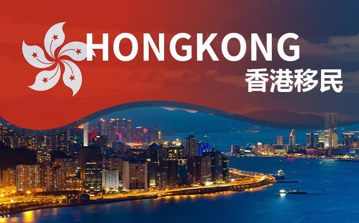 香港专才计划
