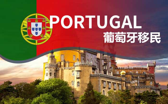 葡萄牙买房移民_葡萄牙投资移民费用、条件