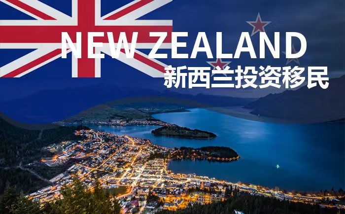 新西兰投资移民