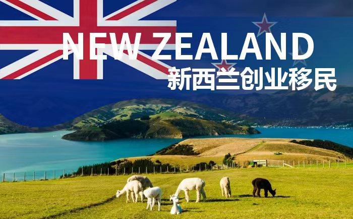 新西兰创业移民