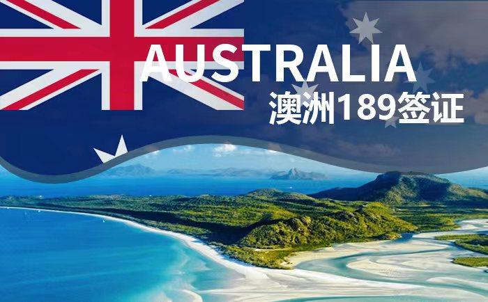 澳洲189签证技术移民