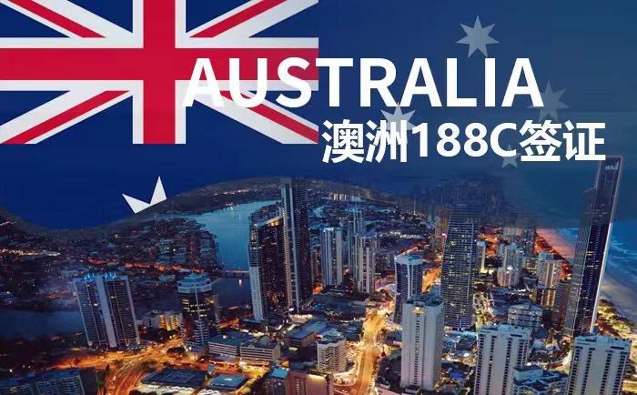 澳洲188C签证投资移民
