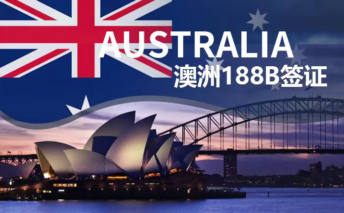 澳洲188B签证投资移民