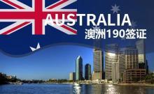 澳洲190签证技术移民