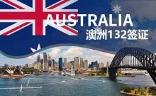 澳洲132天才企业家移民