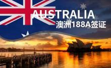 澳洲188A签证投资移民
