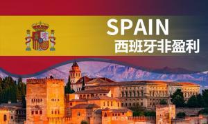 西班牙非盈利移民