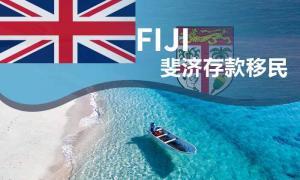 斐济存款移民