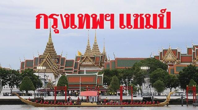 连续4年泰国曼谷获得全世界最受欢迎旅游城市称号