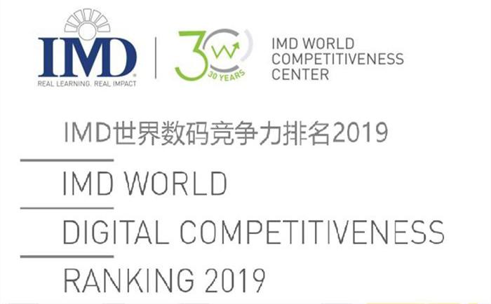 2019年IMD世界数码竞争力排名出炉