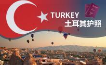 土耳其护照