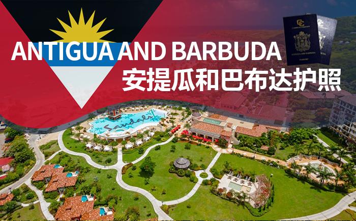 安提瓜和巴布达护照