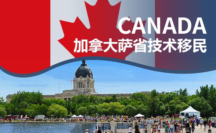 加拿大萨省技术移民
