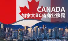加拿大BC省商业移民