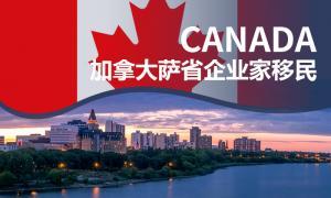 加拿大萨省企业家移民