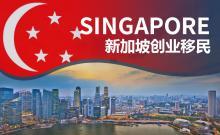 新加坡创业移民