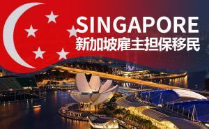 新加坡雇主担保移民_新加坡技术移民条件、费用
