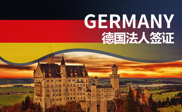 德国法人签证