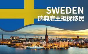 瑞典雇主担保移民_瑞典技术移民条件、费用