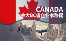 加拿大BC省企业家移民