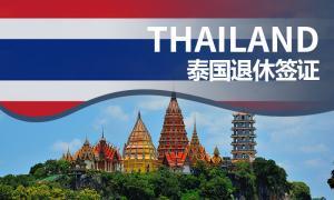 泰国退休签证