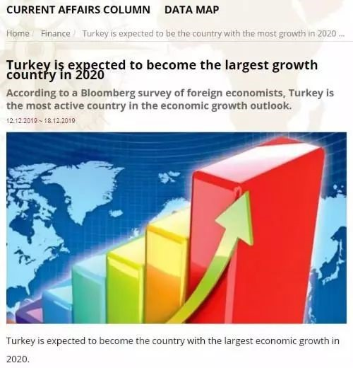土耳其有望成为2020年经济增长较快国家