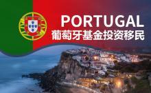 葡萄牙基金投资移民