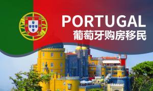 葡萄牙黄金居留