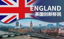 英国创新移民