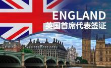 英国首席代表签证
