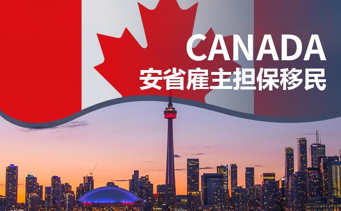 加拿大安省雇主担保移民