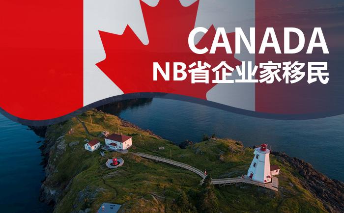 加拿大NB省企业家移民