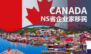 加拿大NS省企业家移民