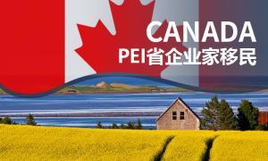 加拿大PEI省企业家移民