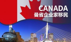 加拿大曼省企业家移民
