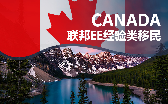 加拿大联邦EE经验类移民