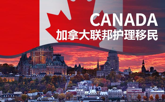 加拿大联邦护理移民