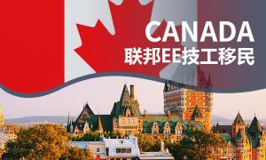 加拿大联邦EE技工移民