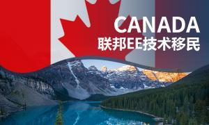 加拿大联邦EE技术移民