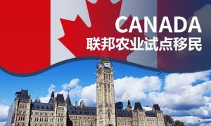 加拿大联邦农业试点移民