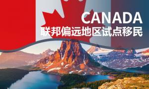 加拿大联邦偏远地区试点移民