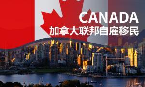 加拿大联邦自雇移民