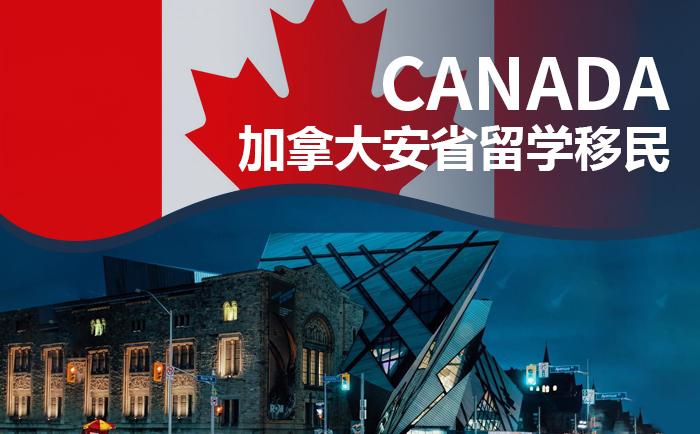 加拿大曼省留学移民