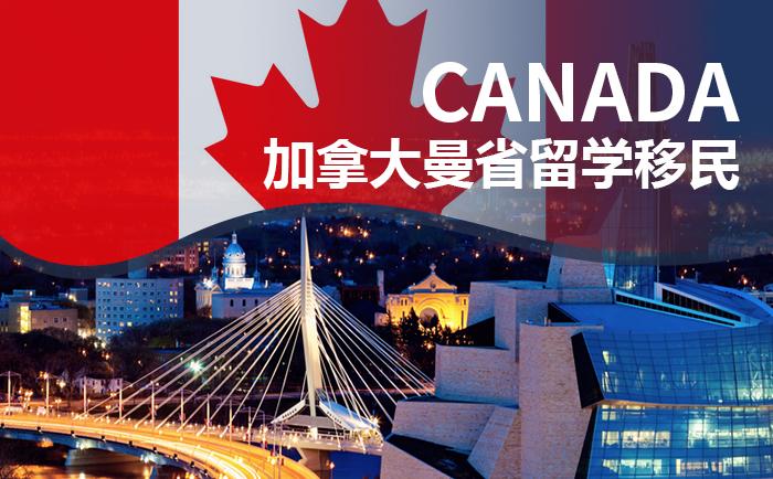 加拿大安省留学移民