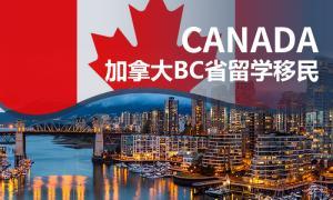 加拿大BC省留学移民