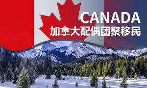 加拿大联邦配偶团聚移民